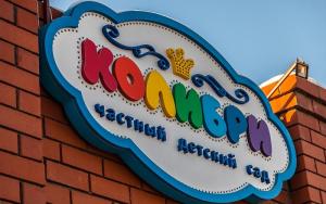 Как назвать Частный детский сад, интересные названия