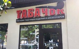 Названия табачных изделий дистрибьютер табачных изделий